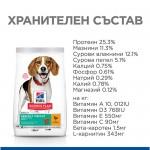 Hill's Science Plan Perfect Weight Adult Medium – Пълноценна суха храна за кучета от средни породи над 1 година за намаляване и поддържане на теглото
