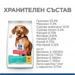 Hill's Science Plan Perfect Weight Adult Small and Mini – Пълноценна суха храна за кучета от мини и малки породи над 1 година за намаляване и поддържане на теглото