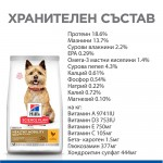 Hill's Science Plan Healthy Mobility Small & Mini Adult с пилешко за кучета от малките породи - Промоция 22% отстъпка