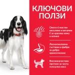 Hill's Science Plan Adult Medium с риба тон & ориз - За кучета от средни породи до 25 кг с умерени енергийни нужди, от 1 до 7 години