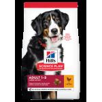 Hill's Science Plan Large Breed Adult с пилешко – Пълноценна храна за кучета от едри породи над 25 кг с умерени енергийни нужди, 1 - 6 г.