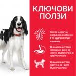 Hill's Science Plan Canine Medium Adult с агнешко и ориз - Пълноценна суха храна за кучета от средни породи с умерени енергийни нужди, 1-7 г.