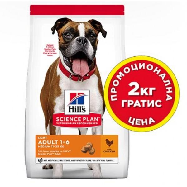 Hill's Science Plan Adult Medium LIGHT - храна за кучета с пилешко - Промоция 21% отстъпка