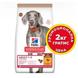 Hill's Science Plan Adult NO GRAIN Large Breed Chicken - Промоция 21% отстъпка
