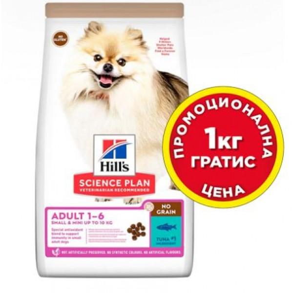 Hill's Science Plan Adult NO GRAIN Small&Mini - беззърнена храна за кучета с риба тон - Промоция 20% отстъпка