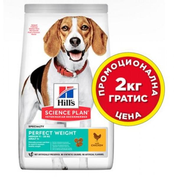 Hill's Science Plan Perfect Weight Medium Chicken - храна за кучета с пилешко за идеално тегло - Промоция 24% отстъпка