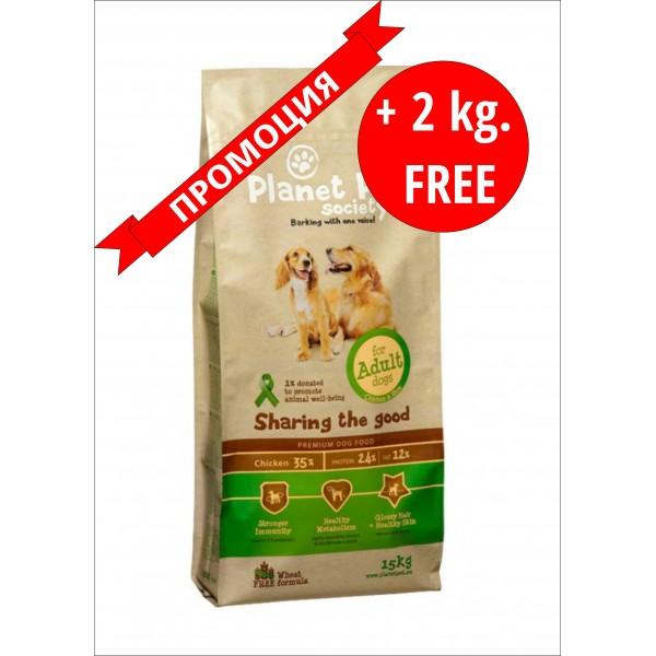 Planet Pet Society Adult - Пълноценна храна за средни породи 15кг. + 2кг. Промо