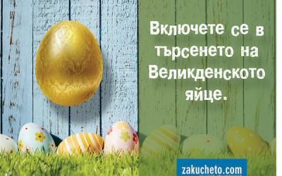 Намери Великденското Яйце - Игра