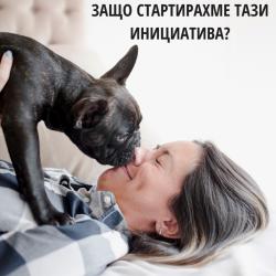 Обучението е най-добрият израз на любов към кучето